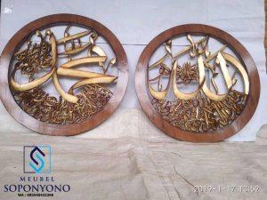 Kaligrafi Hiasan Dinding Lafadz Allah Muhammad